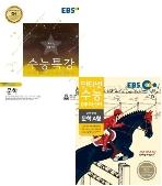 [EBS 문학] 수능특강(2018) + 인터넷수능(2014)