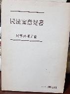 민법안의견서 - 民法案意見書 -  단기 4290년- -1957년판-세로글씨-고서분위기-아래사진참조-