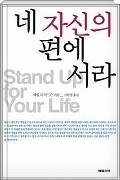 네 자신의 편에 서라 - 뉴욕 타임즈 베스트 셀러 작가인 쉐럴 리처드슨의 인생개조 실천 프로그램 초판3쇄