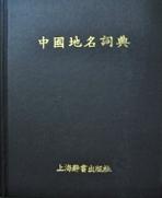 새책. 중국지명사전 中國地名詞典