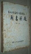 부산시립도서관소장귀중본 도서해제 - 제4집 (1974년 초판-비매품)