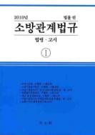 소방관계법규. 1: 법률 편(2009) 2009년