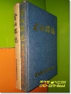 운산군지 (1978년)