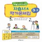 2019년- 대교 초등학교 초등 영어 3-2 자습서 평가문제집 (이재근 교과서편) - 3학년 2학기