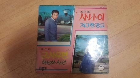 태인성-사나이, 장수련-군사우편 (신일동 남봉룡 작곡집)