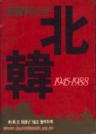 원자료로 본 북한 1945 1988 (816-6/339-3)