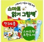 아들과딸-스마트읽기그림책(전30권)/미개봉상품/읽기그림책/그림동화/유아동화