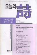 오늘의 시(1989년 1월창간 제1호) 초판(1989년)