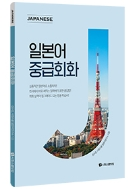 일본어 중급회화 - 시원스쿨닷컴 #
