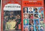 올컬러 소년소녀 세계위인전기전집(1-50)-삼성당