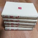 삼국지  (완역정본)(전5권세트) /1974년초판본/실사진첨부/층2-5