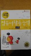 지존 2008 컴퓨터활용능력 3급 필기 기본서