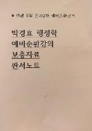 18년 5월 행시2차 박경효 행정학 예비순환강의 보충자료 판서노트 (2018.05 발행) ★스프링★
