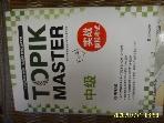 다락원 / 한국어능력시험 대비서 TOPIK MASTER Final 실전 ... 중급 + CD1장  -사진.상세란참조