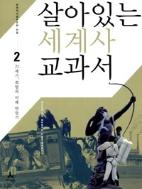 살아있는 세계사교과서 2