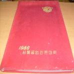 1986년 제7회 서해공업전문대학 졸업앨범(현 호원대학교)