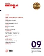 미대입시 2019년-9월호 (신229-6)