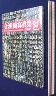 얼:김한용사진집 / 사진의 제품  / 상현서림  ☞ 서고위치:RQ 2 *[구매하시면 품절로 표기됩니다]