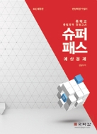 2016 슈퍼 패스 Super Pass 중졸 검정고시 예상문제