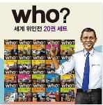 세계 위인전 who? [전20권, 소프트커버] 세트 -세계인물학습,  ★정품박스채 미개봉★