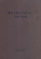 대동문화연구원 50년 1958-2008
