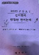 2020 PSAT 김지민의 민첩한 언어논리 #