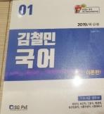 2019 7.8.9급 공무원 김철민 국어 - 전3권