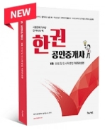 휴넷 공인중개사 민법 및 민사특별법 이론서(2020)