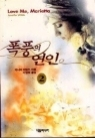 폭풍의 연인 1-2 ☆북앤스토리☆