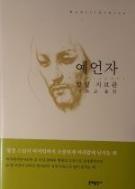 예언자 [양장/2판1쇄]