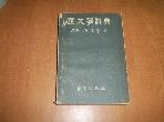 국문학 사전 /1955년초판발행/실사진첨부 /116