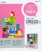 천재교육 자습서 중학교 영어 3 / MIDDLE SCHOOL ENGLISH 3 (정사열) (2015 개정 교육과정)