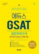 2018 에듀스 GSAT 삼성직무적성검사 실전모의고사