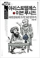아리스토텔레스&이븐 루시드: 자연철학의 조각그림 맞추기
