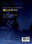 2017 페트라 한국사 - 9.7급 공무원★★비매품/부록없음★★