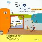 금성출판사 중학교 중학영어 3 자습서 + 평가문제집 겸용 중등 (2017년/ 민찬규) - 3학년