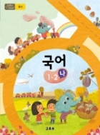 초등학교 국어 1-2 나 교과서 (2015 개정 교육과정)