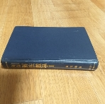 해설 해법수학1(양장)/1989년발행  /실사진첨부/113