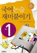 국어 논술 재미붙이기 1학년 (아동)