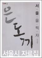 은도끼 서울시 자료집 (서울을 찍자)