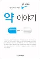 약국에서 써본 첫 번째 약 이야기 +두번째이야가  .세트