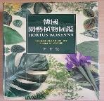 한국원예식물도감