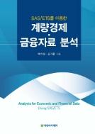 계량경제 금융자료 분석
