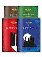 [세트] 앨리와 고스트 헌터 시리즈 1~4 세트 - 전4권