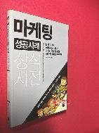 마케팅 성공사례 상식사전 //154-5