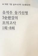18년 7월 법무사2차 유석주 등기신청 3순환강의 모의고사 1회-8회★스프링/복사본★
