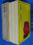 史記 上中下3冊 ( 中?の古典シリ?ズ1)[일본서적]  [상현서림]  /사진의 제품  ☞ 서고위치:KO 3  * [구매하시면 품절로 표기됩니다]