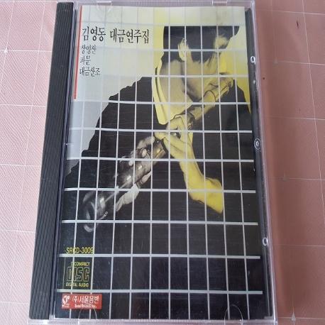 김영동 - 대금 연주집