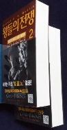 왕들의 전쟁. 2 /사진의 제품 중 해당권  / 상현서림  / :☞ 서고위치:RG 3  *  [구매하시면 품절로 표기됩니다]