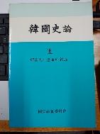 한국사론 6:한국사의 의식과 서술